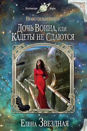 Обложка книги Дочь воина, или Кадеты не сдаются