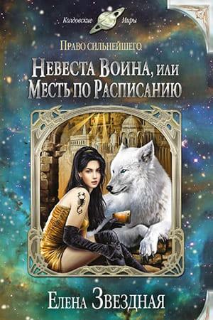Обложка книги Невеста воина, или Месть по расписанию