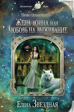 Обложка книги Жена воина, или Любовь на выживание