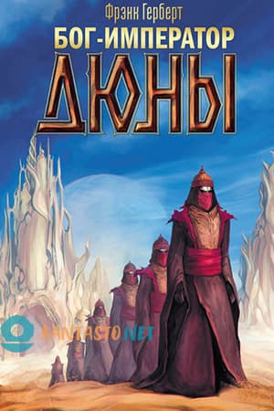 Обложка книги «Бог-Император Дюны»