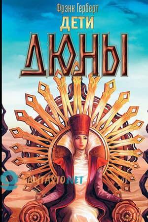 Обложка книги «Дети Дюны»