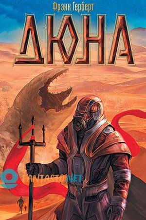 Обложка книги «Дюна»