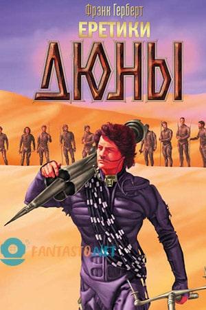 Обложка книги «Еретики Дюны»