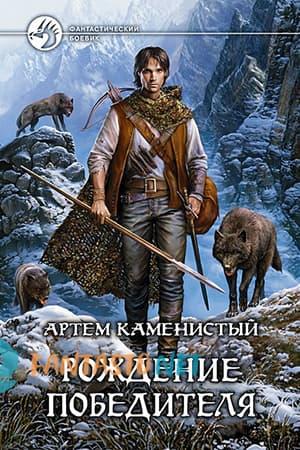 Обложка книги «Рождение победителя»