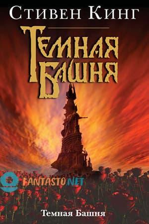 Обложка книги «Темная Башня 7»