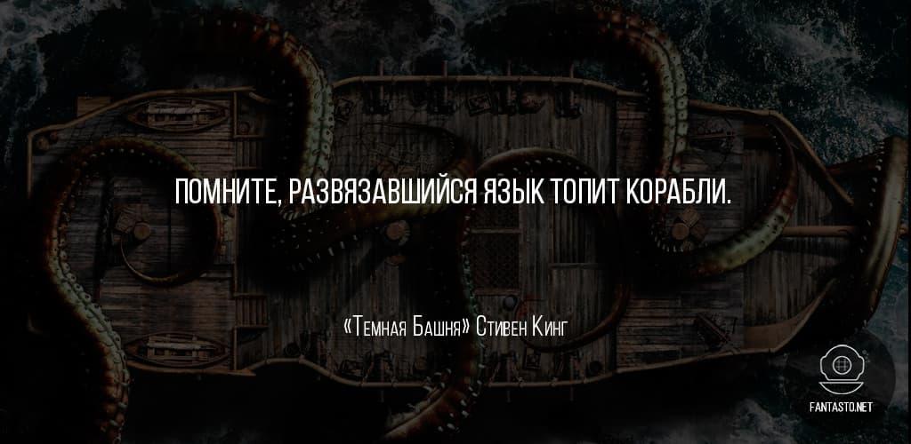 Цитата из книги «Темная Башня»