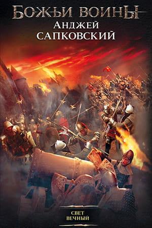 Обложка книги Свет вечный