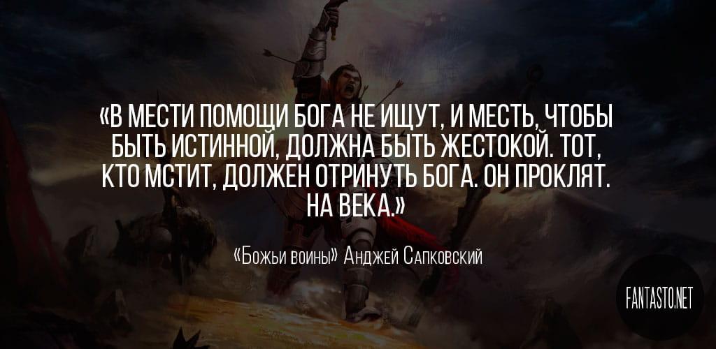 Цитата из книги Божьи воины