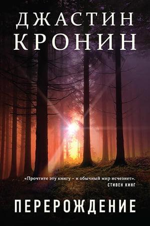 Обложка книги Перерождение