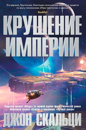 Обложка книги Крушение империи