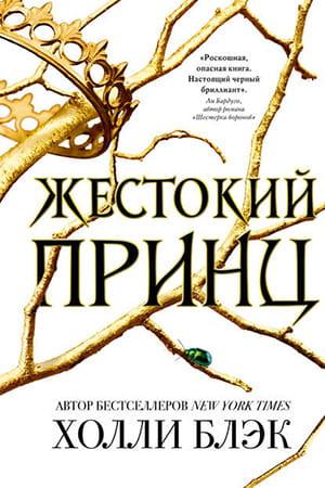Обложка книги Жестокий принц