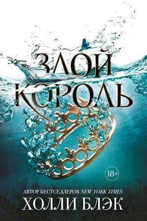 Обложка книги Злой король