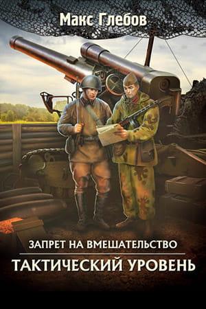 Обложка книги Тактический уровень