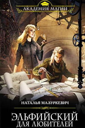 Обложка книги Эльфийский для любителей