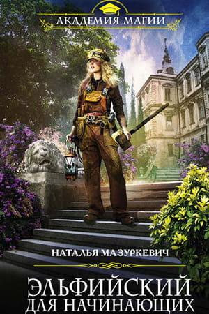 Обложка книги Эльфийский для начинающих