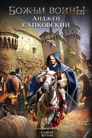 Обложка книги Башня шутов