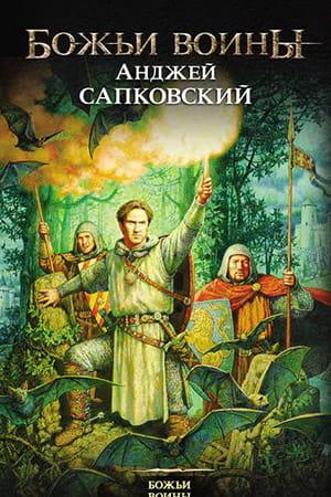 Обложка книги Божьи воины