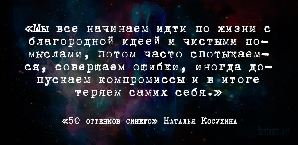 Цитата из книги Пятьдесят оттенков синего