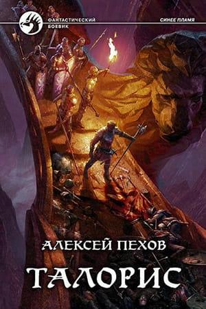 Обложка книги Талорис