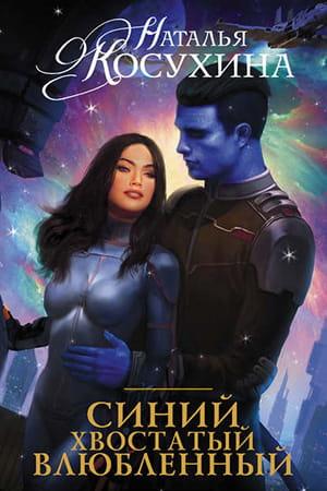 Обложка книги Синий, хвостатый, влюбленный