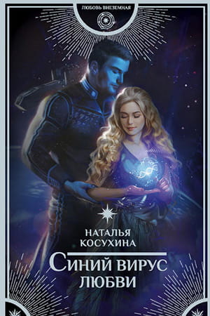 Обложка книги Синий вирус любви