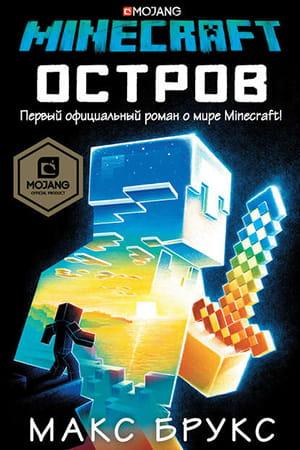 Обложка книги Minecraft: Остров