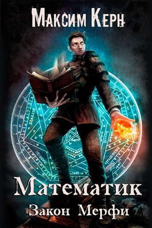 Обложка книги Математик 2. Закон Мерфи