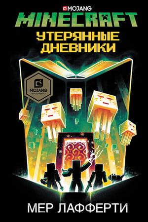 Обложка книги Minecraft: Утерянные дневники