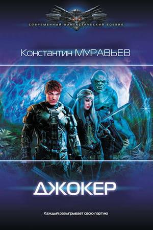 Обложка книги Джокер