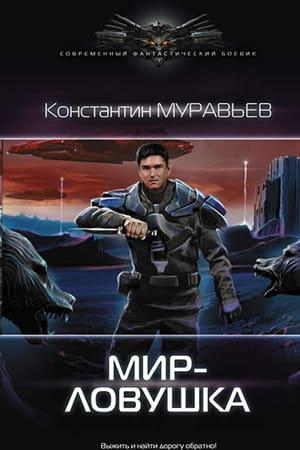 Обложка книги Мир-ловушка