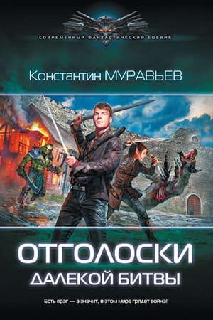 Обложка книги Отголоски далекой битвы