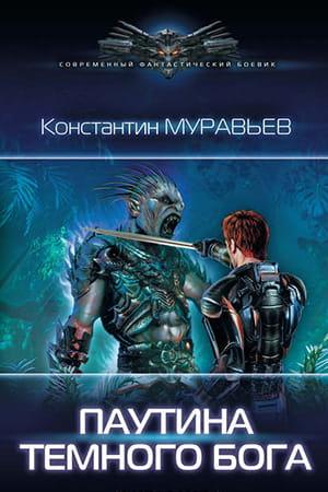 Обложка книги Паутина темного бога