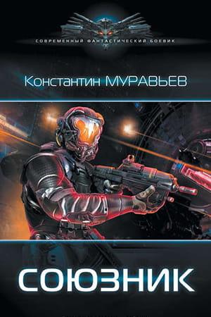 Обложка книги Союзник