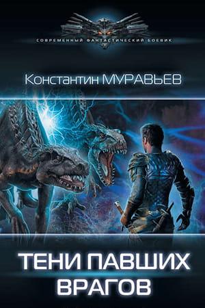 Обложка книги Тени павших врагов