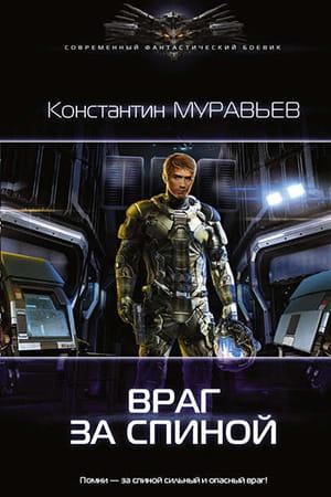 Обложка книги Враг за спиной
