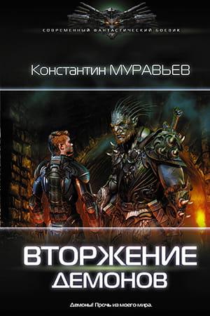 Обложка книги Вторжение демонов