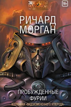 Обложка книги Пробужденные фурии