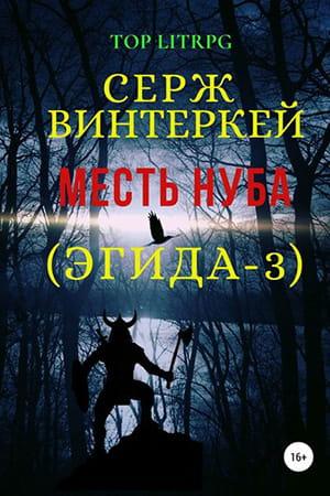 Обложка книги Месть нуба