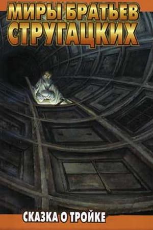 Обложка книги Сказка о Тройке