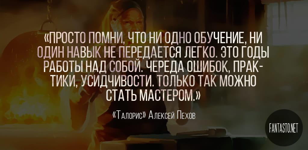 Цитата из книги Талорис
