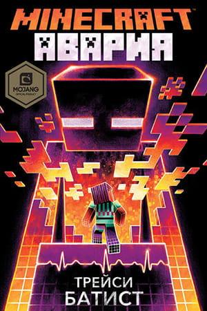 Обложка книги Minecraft: Авария