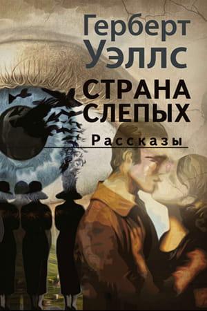 Обложка книги Страна слепых