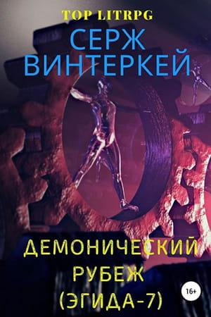 Обложка книги Демонический рубеж Эгида 7