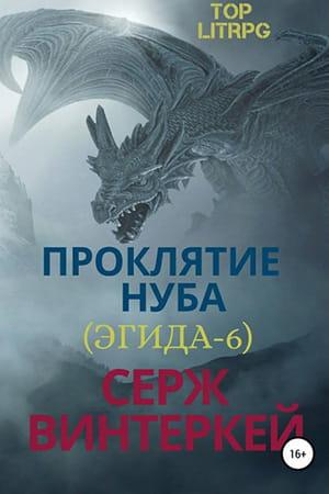 Обложка книги Проклятие нуба