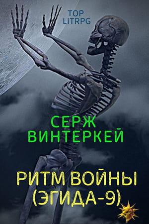 Обложка книги Ритм войны
