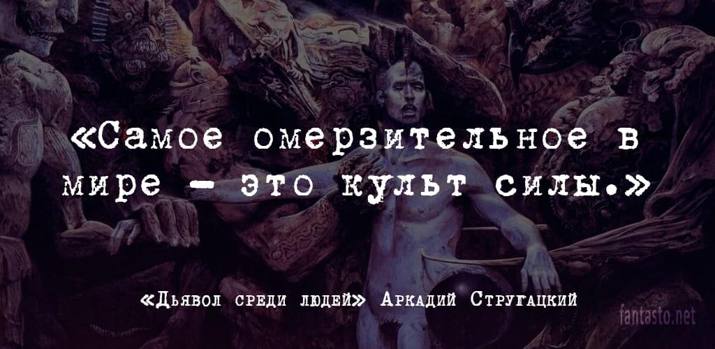 Цитата из книги Дьявол среди людей