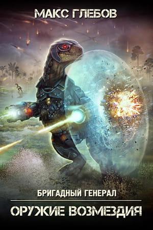 Обложка книги Оружие возмездия