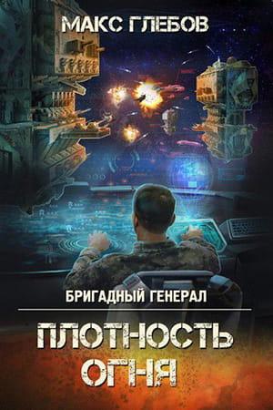 Обложка книги Плотность огня