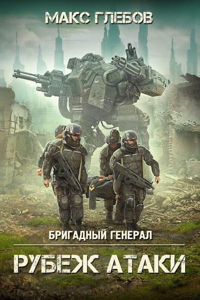 Обложка книги Рубеж атаки