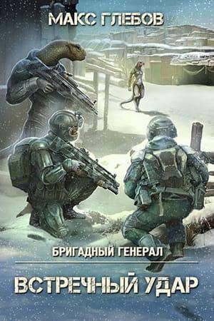 Обложка книги Встречный удар